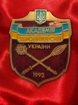Знак «Академія»