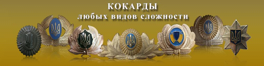 slide_kokard_ru
